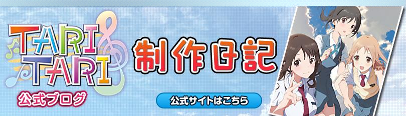 アニメ「TARI TARI」公式ブログ