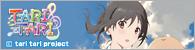 アニメ「TARI TARI」公式サイト